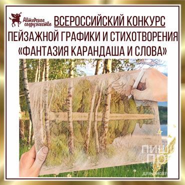 Всероссийский конкурс пейзажной графики и стихотворения «Фантазия карандаша и слова»