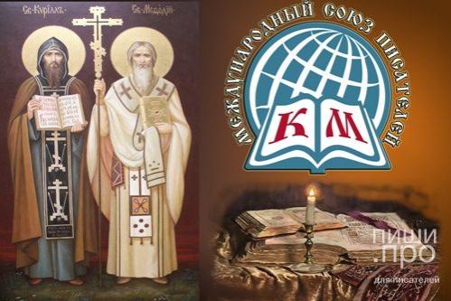 IV Международный литературный конкурс «Славянское слово 2021»