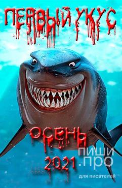 Акулы пера. Первый укус. Конкурс рассказов