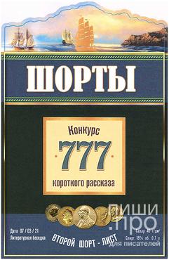"""""""ШОРТЫ-2"""". Конкурс короткого рассказа"""