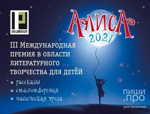III международная премия в области литературного творчества для детей «Алиса-2021»