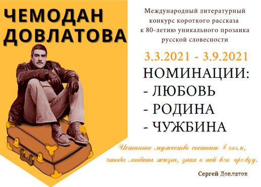 Чемодан Довлатова