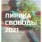 """""""Лирика свободы online""""/Конкурс лайков в рамках онлайн акции"""