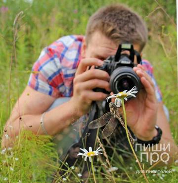 """Фотоконкурс """"В кадре человек с фотоаппаратом"""""""