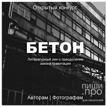"""Альманах """"Бетон"""" ищет авторов"""