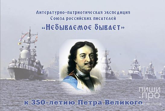 Небываемое бывает. К 350-летию Петра Великого