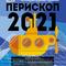 V международная литературная премия «Перископ-2021»