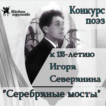 """Конкурс поэз """"Серебряные мосты"""". К 135-летию Игоря Северянина"""