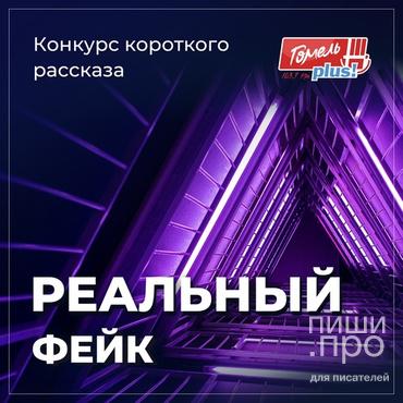 """Конкурс короткого рассказа """"Реальный фейк"""""""