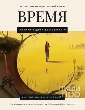 """Альманах-реконструкция """"Время"""""""
