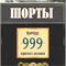 """Конкурс короткого рассказа """"ШОРТЫ-9"""""""