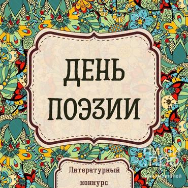 Конкурс в ежегодник «День поэзии»