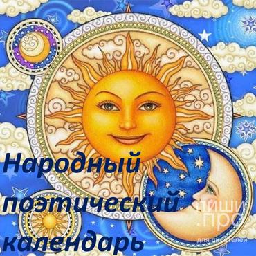Народный поэтический календарь. Октябрь