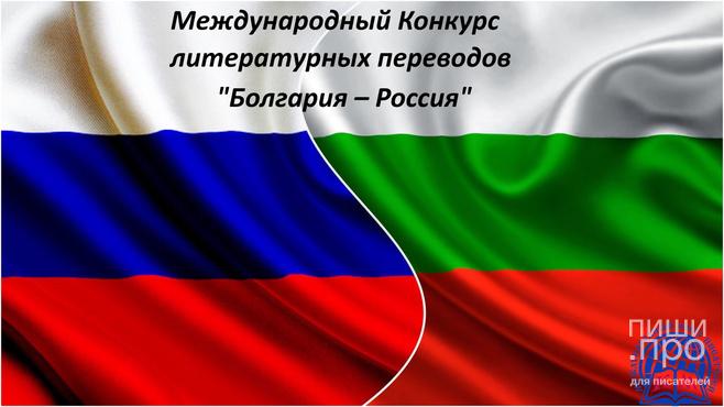 Международный Конкурс литературных переводов «Болгария – Россия».